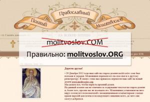 molitvoslov.org