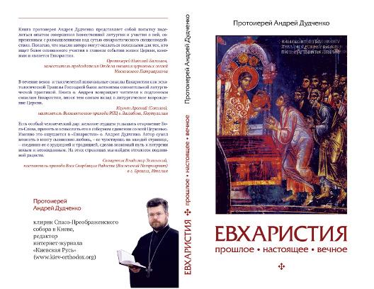 Euharistia_proshloe_nastoyaschee_vechnoe_oblozhka-sm