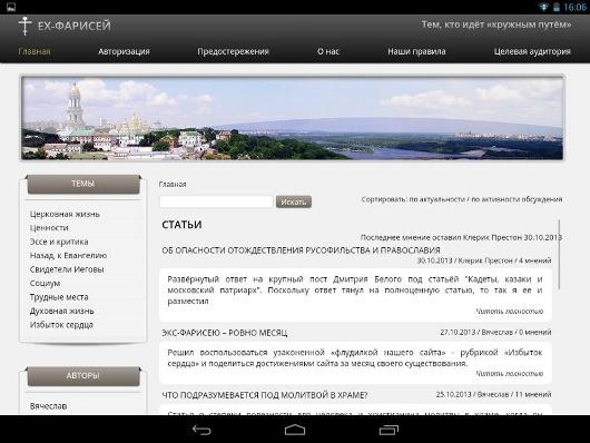 Скриншот сайта Экс-фарисей