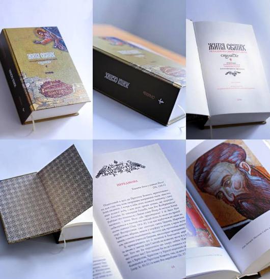 Синаксарь - Жития святых. Украинское издание