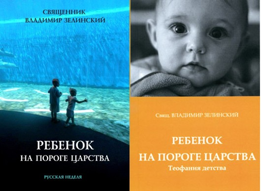 Владимир Зелинский. Ребенок на пороге Царства