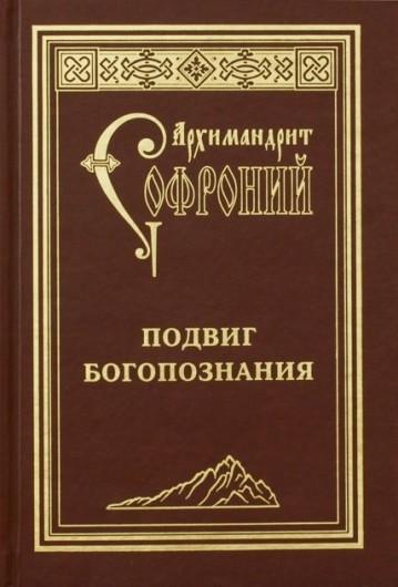 podvig_bogopoznaniya_pisma_s_afona_k_d_balfuru
