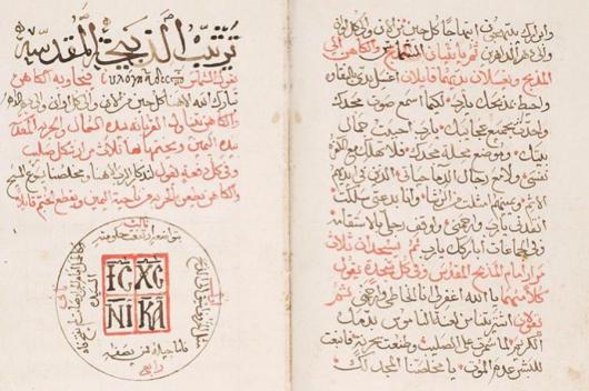 Древний Евхологион на арабском языке