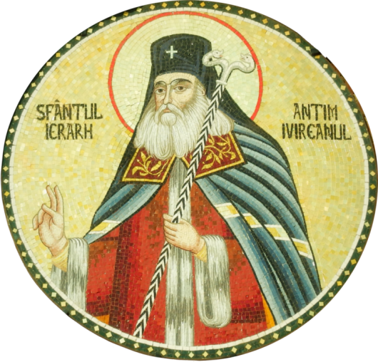 Священномученик Анфим Иверский