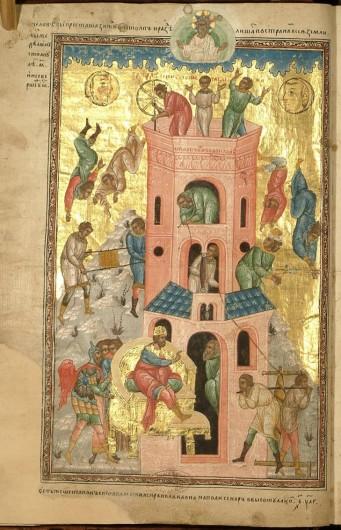 Башня Вавилонская. Космография Козмы Индикоплова