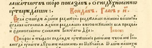 Гимнография Пятидесятницы. Триодион или Пентикостарион. Львов, 1642.