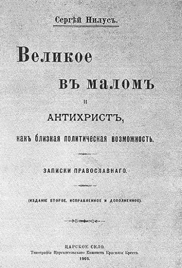Сергей Нилус. Великое в малом