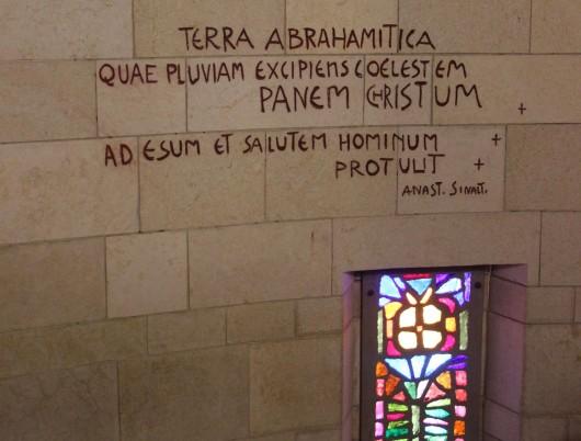 Цитата из преподобного Анастасия Синаита на стенах базилики Благовещения в Назарете