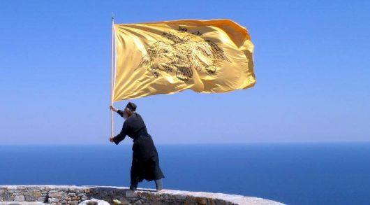 Флаг Константинопольского Патриархата на Афоне