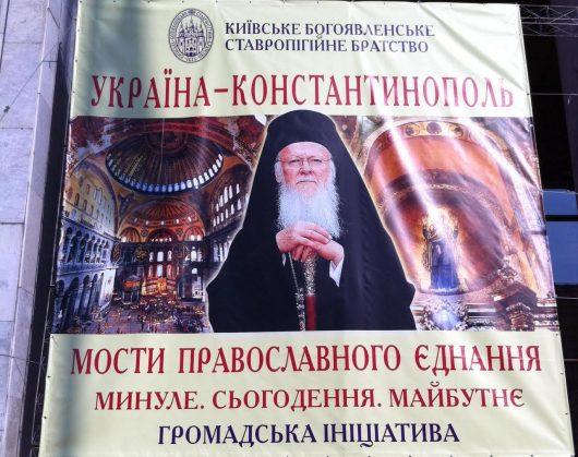 conf_Kiev-Konst_1