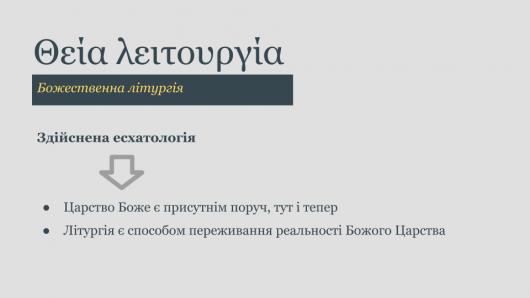 leitourgia_d_03