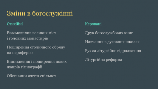 leitourgia_d_07