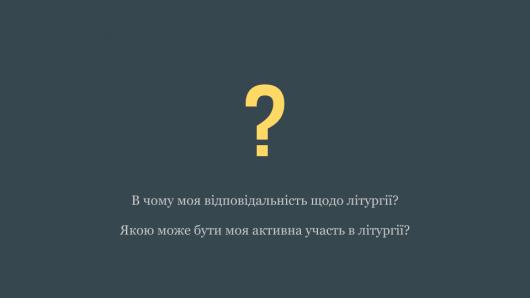 leitourgia_d_10