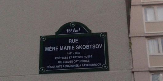 Улица матери Марии Скобцовой в Париже